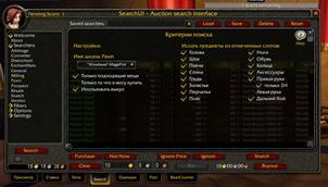 wow addon Auc-Advanced-Searcher-Pawn