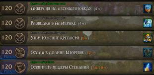 wow addon Azeroth at War Achievments