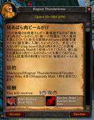 Classic Quest Japanese Translator