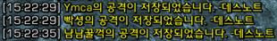 wow addon DeathNote : Enemy Info Saved