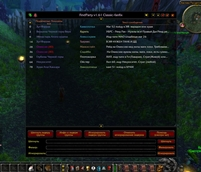 wow addon FindParty-GagStv