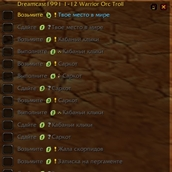 wow addon Guidelime_Russian Horde 1-60