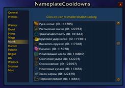 wow addon NameplateCooldowns