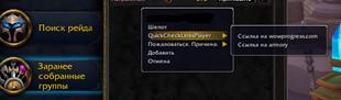QuickCheckLinksPlayer
