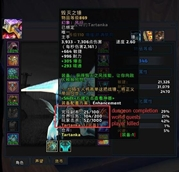wow addon Raka\'s Artifact Hidden skin Tracker