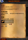 wow addon WoWeuCN – Classic Quest Chinese Translator